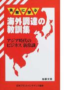 失敗に学ぶ海外調達の教訓集 アジア時代のビジネス新常識
