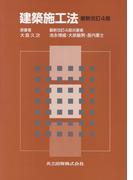 建築施工法 最新改訂4版