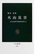火山災害 人と火山の共存をめざして (中公新書)(中公新書)
