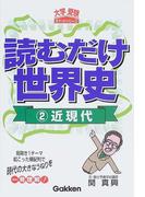 読むだけ世界史 改訂版 2 近現代 (大学受験ポケットシリーズ)