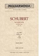 シューベルトロザムンデ序曲 作品26 (Philharmonia miniature scores)