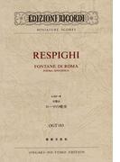 レスピーギ交響詩ローマの噴水 (Edizioni Ricordi miniature scores)