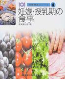 妊娠・授乳期の食事 第2版 (食事療法シリーズ)