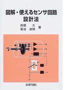 図解・使えるセンサ回路設計法