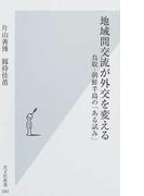地域間交流が外交を変える 鳥取−朝鮮半島の「ある試み」 (光文社新書)(光文社新書)