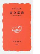東京都政 明日への検証 (岩波新書 新赤版)(岩波新書 新赤版)