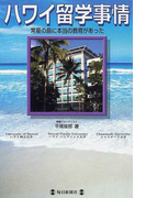 ハワイ留学事情 常夏の島に本当の教育があった