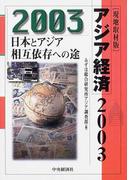 アジア経済 現地取材版 2003 日本とアジア相互依存への途