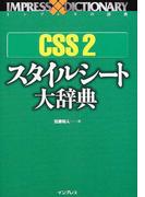 CSS 2スタイルシート大辞典 (インプレスの辞典)