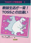 教師生活が一変!TOSSとの出逢い (TOSSヤング修業道場)