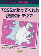 TOSSが救ってくれた授業のトラウマ (TOSSヤング修業道場)