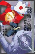 小説鋼の錬金術師 砂礫の大地 (Comic novels)