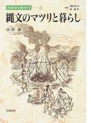 縄文のマツリと暮らし (先史日本を復元する)