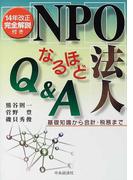 NPO法人なるほどQ&A 基礎知識から会計・税務まで