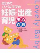妊娠・出産・育児安心百科 はじめてパパ&ママの