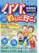 パパ、釣りに行こ。 首都圏版 2003−2004 (子どもがよろこぶ遊び場ガイド)