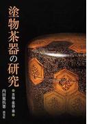 塗物茶器の研究 茶桶・薬器・棗