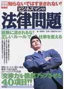 知らないではすまされない!ビジネスマンの法律問題 「交渉力」を俄然アップさせる40項目!! (別冊宝島)