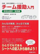 石隈・田村式援助シートによるチーム援助入門 学校心理学・実践編