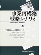 事業再構築戦略シナリオ (Series戦略実行)