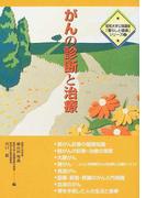 がんの診断と治療 (昭和大学公開講座「暮らしと健康」シリーズ)