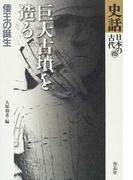 史話日本の古代 4 巨大古墳を造る
