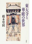 東大寺と華厳の世界