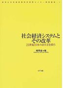 社会経済システムとその改革 21世紀日本のあり方を問う (東洋大学先端政策科学研究センター研究叢書)