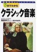 3日でわかるクラシック音楽 (知性のBasicシリーズ)