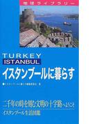 イスタンブールに暮らす Turkey Istanbul 二千年の時を刻む文明の十字路へようこそ イスタンブール生活図鑑 (地球ライブラリー)