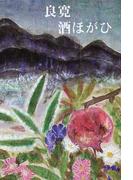 良寛酒ほがひ 寂寥と優游 (良寛会シリーズ)