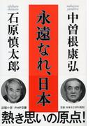永遠なれ、日本 (PHP文庫)(PHP文庫)