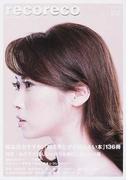 レコレコ Vol.5(2003/3−4) 編集部おすすめ!「桜を見ながら読みたい本」136冊