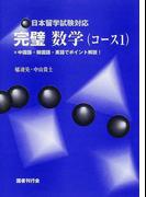 完璧数学 日本留学試験対応