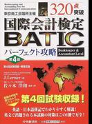東京商工会議所主催320点突破国際会計検定BATICパーフェクト攻略 Bookkeeper & accountant level 第4版