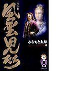風雲児たち ワイド版 11 (SPコミックス)(SPコミックス)