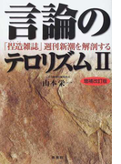 言論のテロリズム 「捏造雑誌」週刊新潮を解剖する 増補改訂版 2