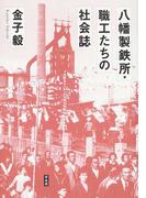 八幡製鉄所・職工たちの社会誌