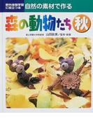 自然の素材で作る森の動物たち 野外体験学習に役立つ本 3 秋