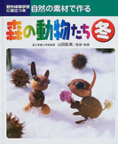 自然の素材で作る森の動物たち 野外体験学習に役立つ本 4 冬