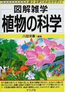 植物の科学 (図解雑学)