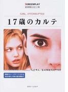 17歳のカルテ 名作映画完全セリフ集 (スクリーンプレイ・シリーズ)