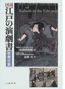 図説江戸の演劇書 歌舞伎篇