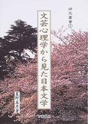 文芸心理学から見た日本文学 (研究叢書)