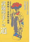 武術空手への道 沖縄古伝空手を通して発見した身体脳及び身体脳の開発