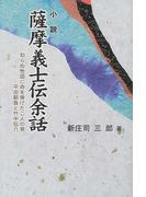 小説薩摩義士伝余話 知らぬ他国に命を捧げた二人の男平田靱負と竹中伝六