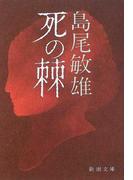 死の棘 改版 (新潮文庫)(新潮文庫)