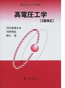 高電圧工学 3版改訂 (電気学会大学講座)