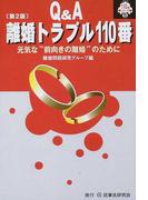 """Q&A離婚トラブル110番 元気な""""前向きの離婚""""のために 第2版 (110番シリーズ)"""