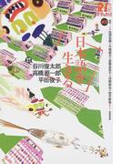21世紀文学の創造 別巻 日本語を生きる